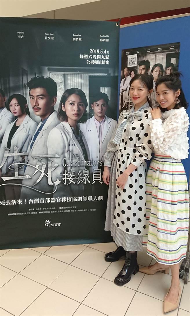 《生死接線員》舉辦台中榮總特映試片 主角李杏(右)、劉倩妏(右)兩人私下互動有趣。(公視)