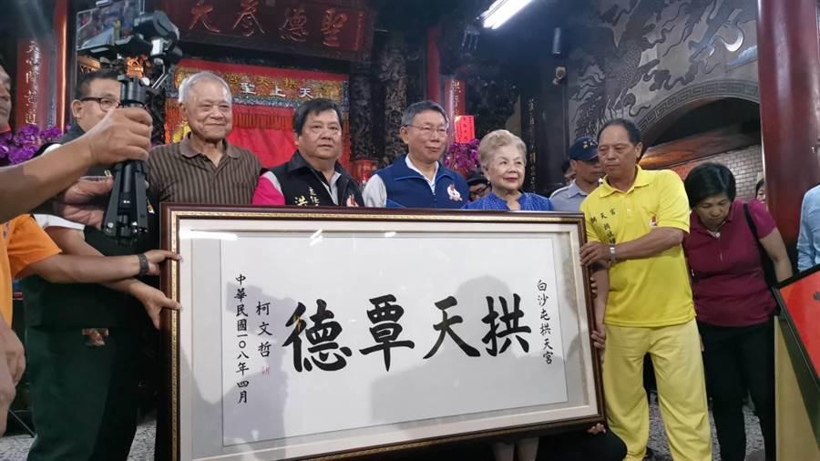 台北市長柯文哲與柯爸媽出席拱天宮開爐儀式,並致贈廟方匾額題字為「拱天覃德」。(白沙屯拱天宮提供)