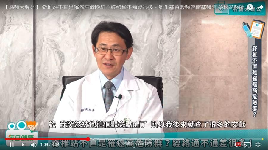 彰化基督教醫院南基院協同院長蔡松彥。(圖/翻攝每日健康)