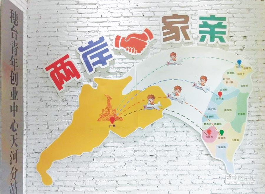 廣州眾創五號空間-穗台青年創業中心天河分站。文‧圖■張慧玲(大灣區採訪報導)