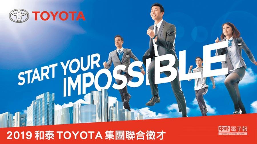 和泰TOYOTA聯合徵才釋300職缺 圖片提供和泰汽車