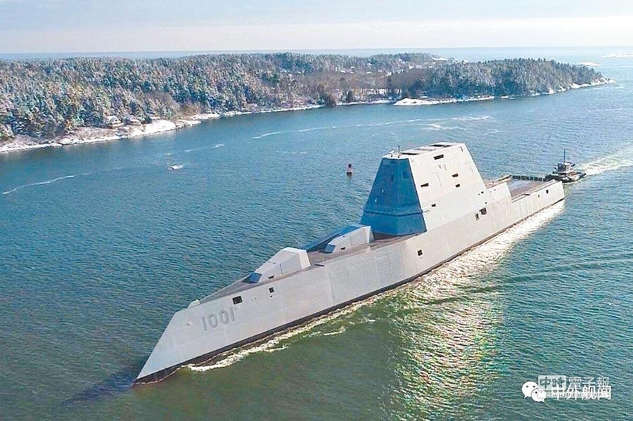美國「朱姆沃爾特」隱形戰艦。(取自中外艦聞)