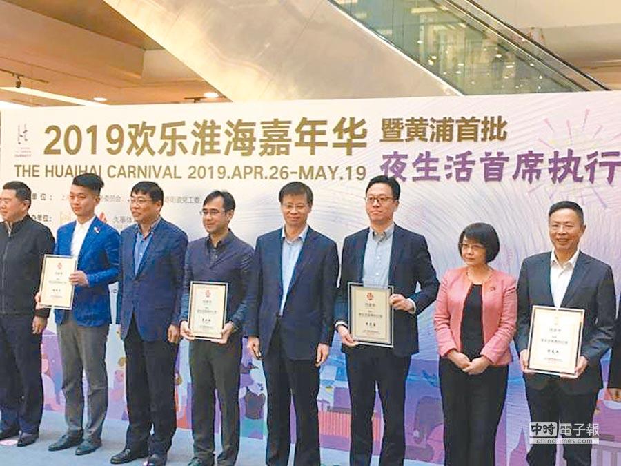 上海首位夜間區長和首批夜生活首席執行官26日晚正式上崗。(取自僑報網)