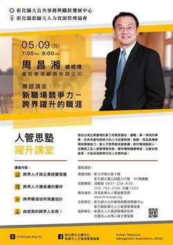 彰師大的「人管思塾躍升講堂」 5月9日邀請名師周昌湘蒞臨演講