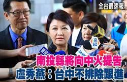 《全台最速報》南投縣將向中火提告 盧秀燕:台中不排除跟進