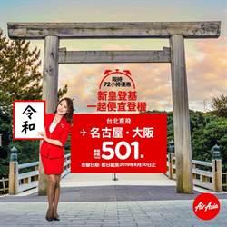 慶祝日本天皇登基 AirAsia日本線單程501元便宜登機