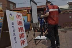 防古蹟遭祝融 彰縣消防局強化廟方居民自主防災