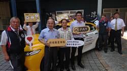 台南市「小黃」推行動支付 乘客搭車帶手機就能付款