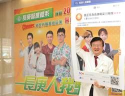 三度蟬連!長庚奪新世代最嚮往企業醫療生技類第一名