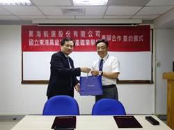 萬海航運與國立屏東東港海事職校簽署產學合作計劃