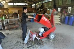 香草農碎枝農廢 回饋有機肥