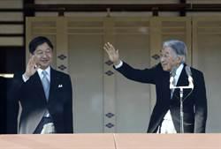 平成年代進入倒數計時 日皇30日正式退位