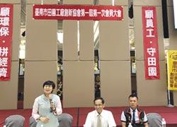 台南市田園工廠創新協會 成立