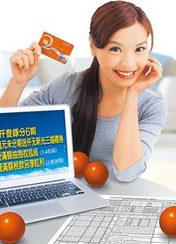 刷卡繳稅 方便快速好康多