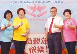 陸配慶母親節 愛台灣為和平祈禱