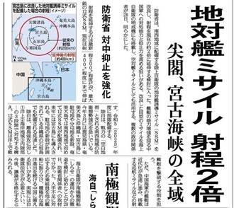 日擬西南地區部署飛彈 射程涵蓋釣魚台