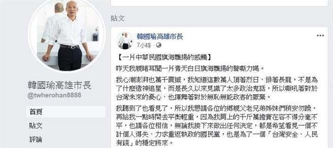 高雄市長韓國瑜28日深夜在「韓國瑜高雄市長」粉專用257字回應韓粉,他感動說:「我聽到了也看見了」。(FB)