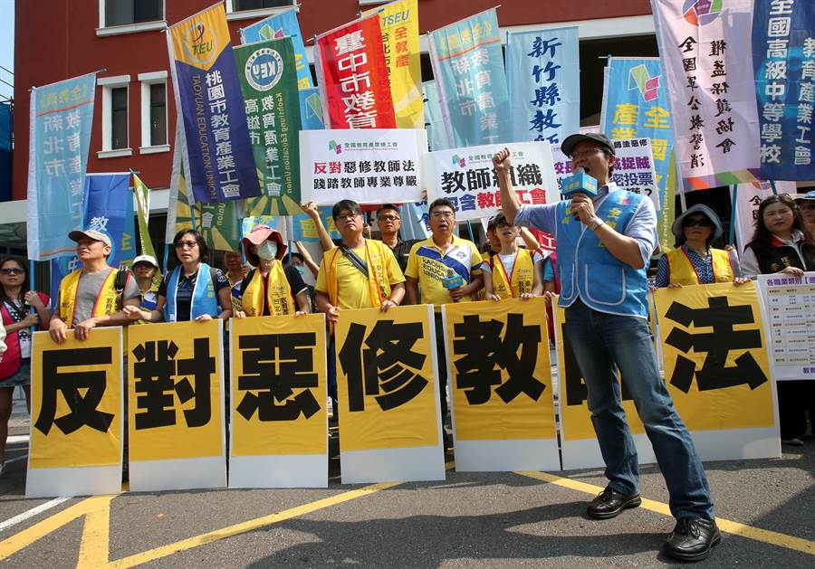 全國教育產業總工會在群賢樓前舉行記者會,手拿標語旗幟表達反對惡修教師法的立場。(趙雙傑攝)
