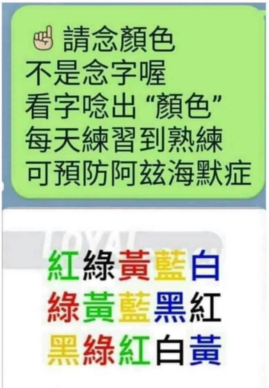 PO主在Line上收到「看字唸顏色」的小測驗(圖/翻攝自《爆笑公社》)