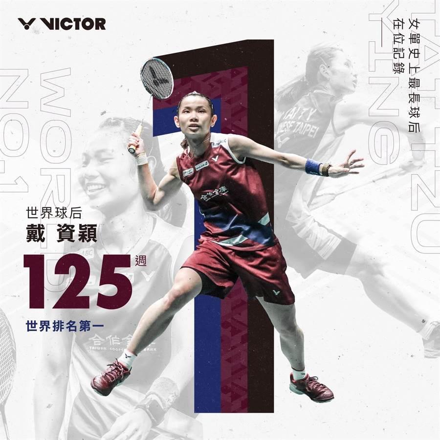 戴資穎羽球女單世界第一於4月底邁入125周,贊助商特地製圖慶祝。(勝利體育提供)