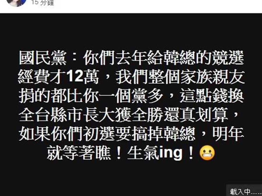 有韓粉在「韓國瑜後援會」發文「國民黨:你們去年給韓總的競選經費才12萬,我們整個家族親友捐的都比你一個黨多,這點錢換全台縣市長大獲全勝還真划算,如果你們初選要搞掉韓總,明年就等著瞧!」(FB)