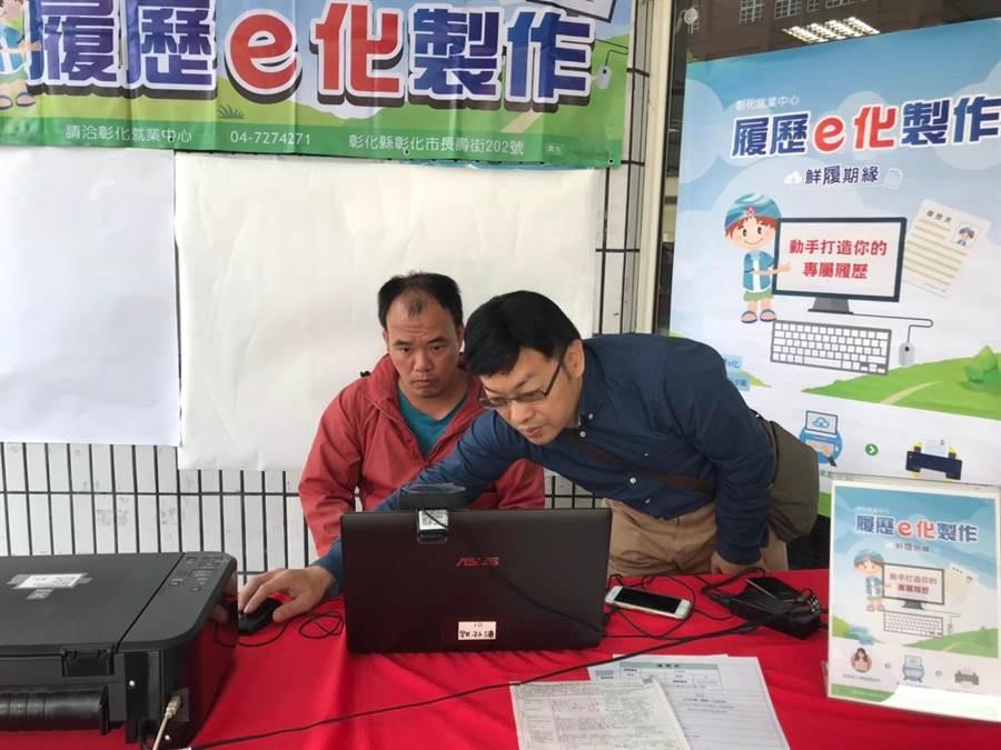 彰化就業中心於徵才活動現場提供「履歷E化-行動履歷小幫手」服務。(謝瓊雲翻攝)