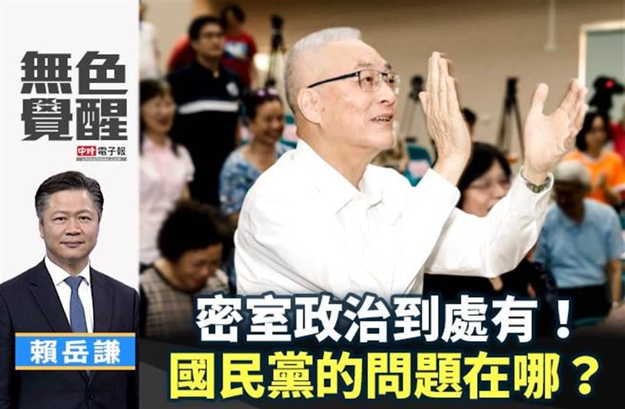 無色覺醒》賴岳謙:密室政治到處有!國民黨的問題在哪?