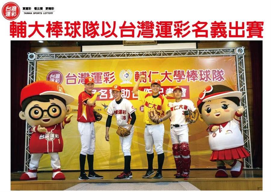 台灣運彩冠名贊助輔大棒球隊。(台灣運彩提供)