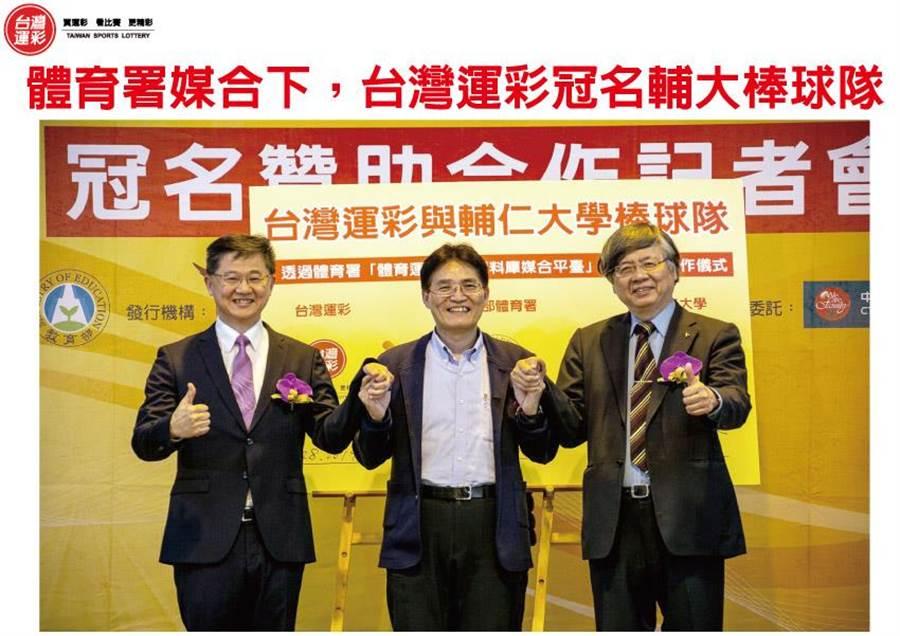 台灣運彩公司首度冠名贊助的輔仁大學棒球隊。(台灣運彩提供)