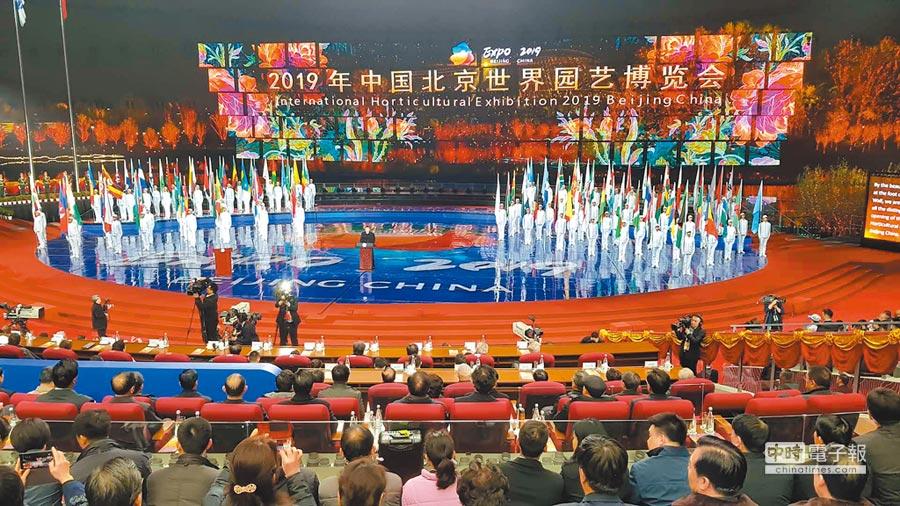 北京世界園藝博覽會28日晚上揭幕。(記者陳君碩攝)