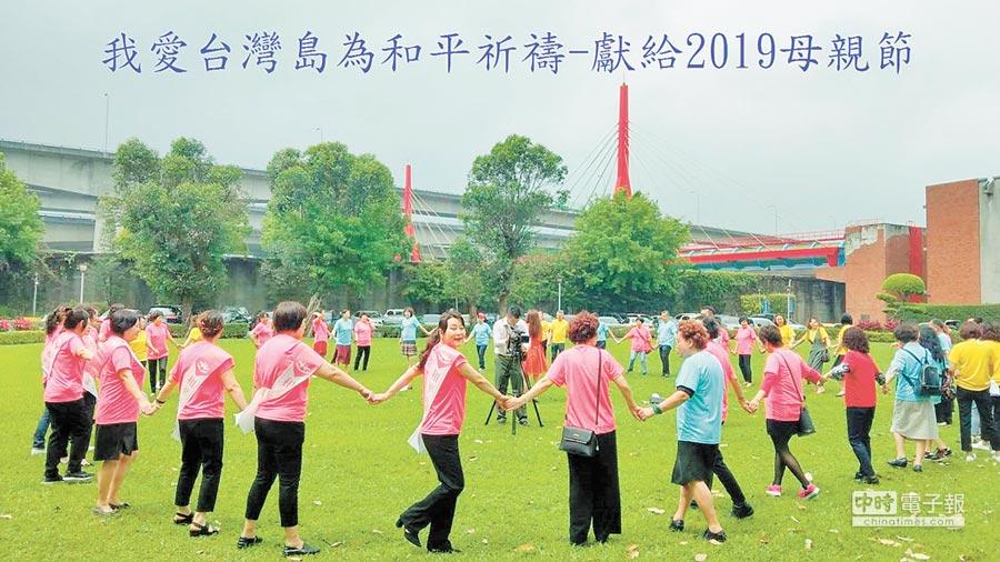 「我愛台灣為和平祈禱獻給2019母親節」活動,大家手牽手,團結一心。(我愛台灣大會師提供)