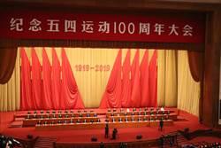 紀念五四運動100周年大會在北京舉行