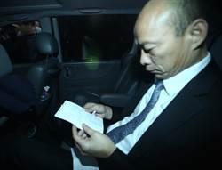 韓國瑜抵達中央黨部 吳韓會登場