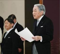 日皇:感謝國民接受我這位象徵天皇