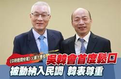 《中時晚間快報》吳韓會首度鬆口被動納入民調 韓表尊重