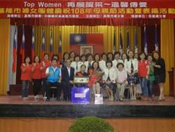 基市婦女團慶祝母親節 藍黨部主委表揚模範婦女