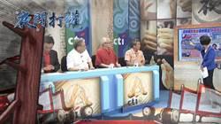 《夜問打權》釣魚台日本的?中華民國主權在哪?
