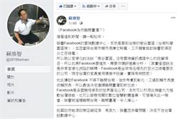 痛心!臉書為何離開臺灣? 蘇煥智透露秘辛