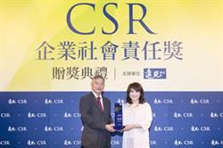 遠見企業社會責任獎 SOGO獲2項楷模獎