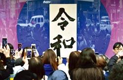 新日皇即位儀式 估砸逾40億