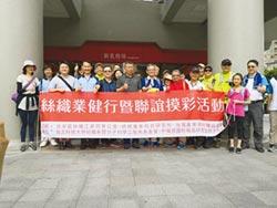 絲織公會登山健行展活力