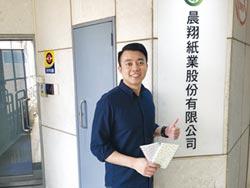 晨翔紙業紙吸管 提倡生態永續
