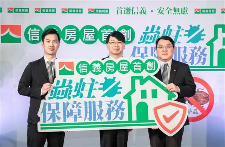 業界首創信義房屋推「蟲蛀保障服務」最高30萬元(圖/信義房屋 提供)