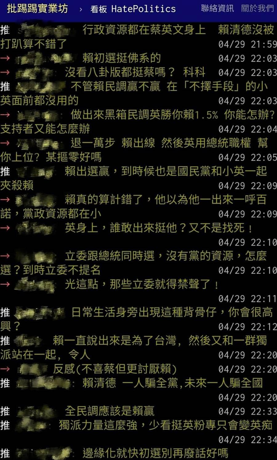 "users PTT message. (Rice / turns taken from «PTT Bulletin System Board Industry area"")"