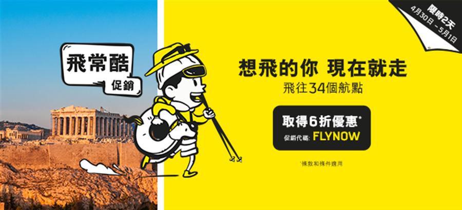 酷航五一勞動節促銷價到!限時兩天優惠機票6折起。圖:酷航提供
