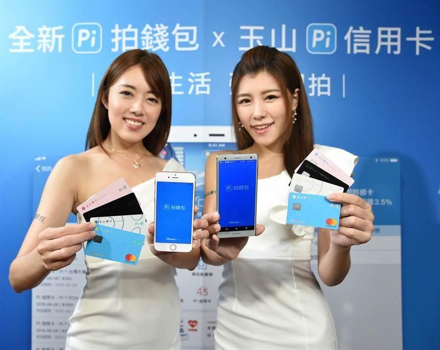 PChome旗下Pi 拍錢包在2018年8月與玉山銀行合作推出「玉山 Pi 拍錢包信用卡」,希望加快非現金支付在臺灣普及化的速度,開創行動支付市場的未來樣貌。(圖/業者提供)