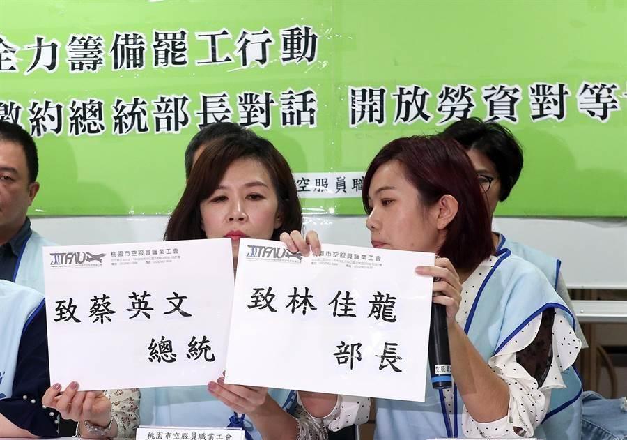 工會希望蔡英文總統和交通部長林佳龍加入對話。(趙雙傑攝)