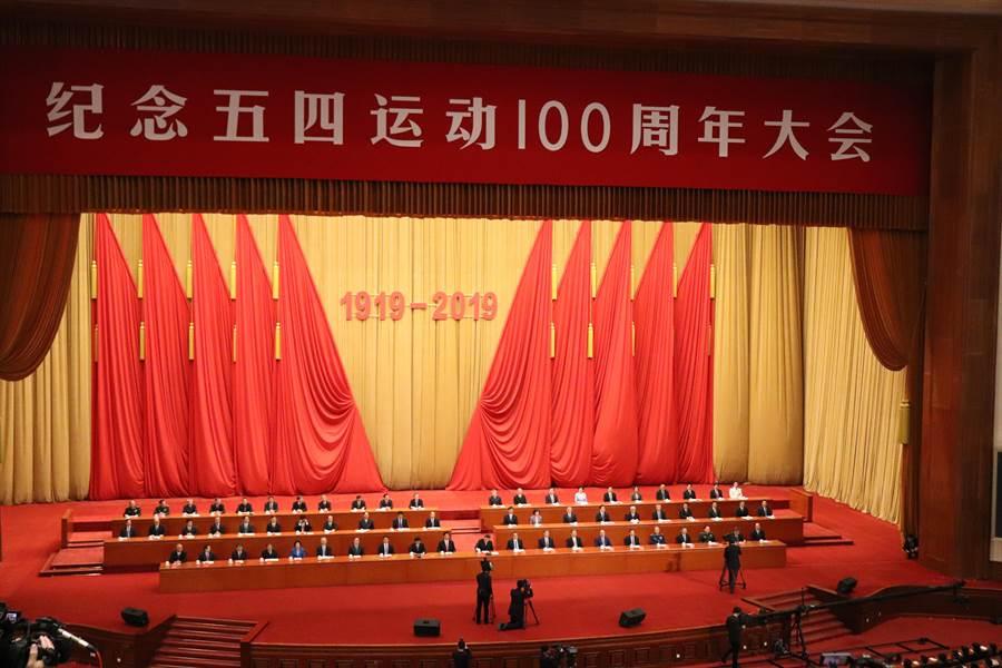 紀念五四運動100周年大會在北京人民大會堂舉行,大陸領導人出席與會。(記者呂佳蓉/攝)