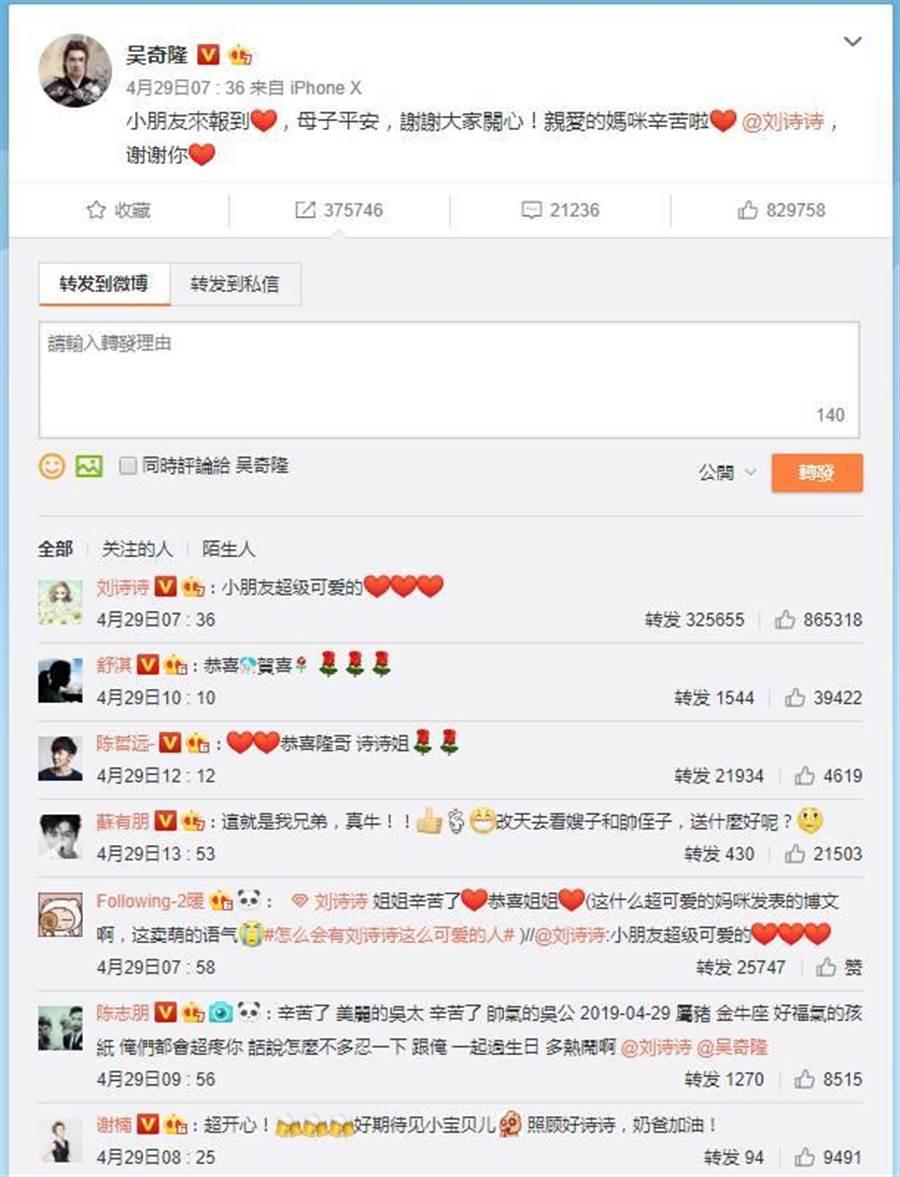吳奇隆微博全文,意外促成小虎隊在微博同框。(圖/取材自吳奇隆微博)
