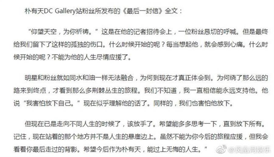 朴有天粉絲DC Gallery站「最後一封信」全文翻譯。(圖/翻攝自鳳凰網娛樂微博)